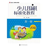 Children Go standardized tutorial ( 10 ) ( No. 3 )(Chinese Edition)