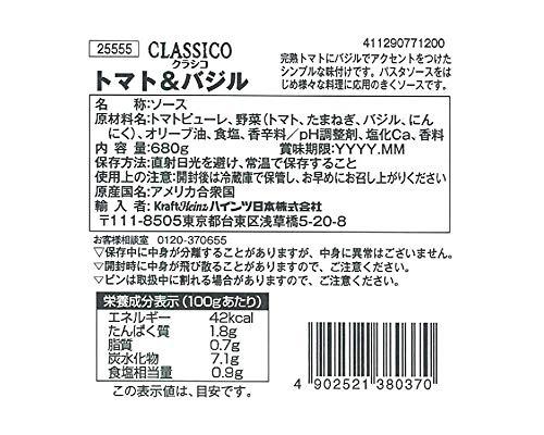『ハインツ (Heinz) クラシコ トマト&バジル680g【トマトソース】』の2枚目の画像