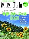 旅の手帖2020年7月号《青春18きっぷの旅2020》 (雑誌)