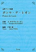 ティーダ出版 金管バンド譜 ポンセデレオン (オリヴァドーティ/戸田顕)