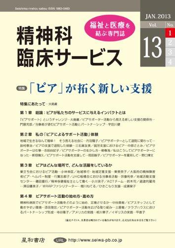 精神科臨床サービス 第13巻1号〈特集〉「ピア」が拓く新しい支援の詳細を見る