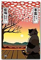 猫の歳時記ポストカード 10月 神無月 ねこの絵葉書