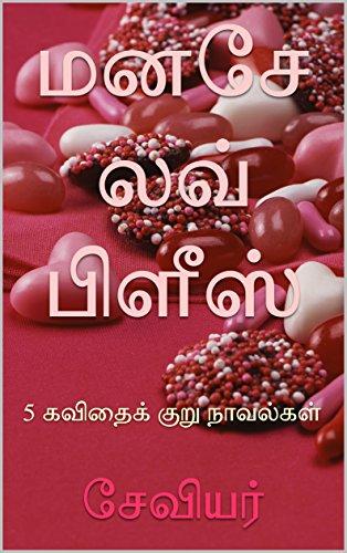 Manasae Love Please ( மனசே லவ் பிளீஸ் ): 5 Romantic Poetic Novels (Kavithai) (Tamil Edition)