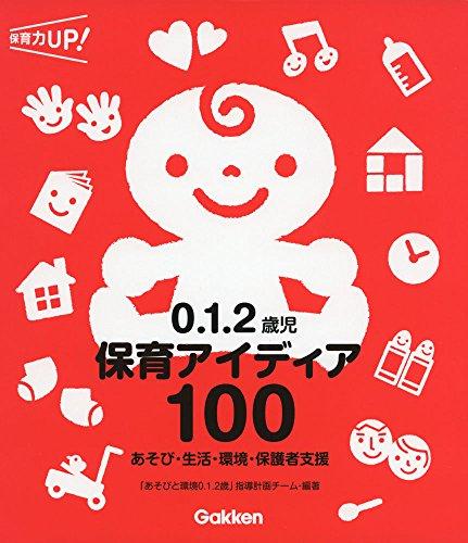 0.1.2歳児 保育アイディア100: あそび・生活・環境・保護者支援 (保育力UP!シリーズ)