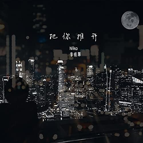 Niko & 李依慧
