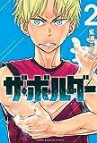 ザ・ボルダー(2) (講談社コミックス)