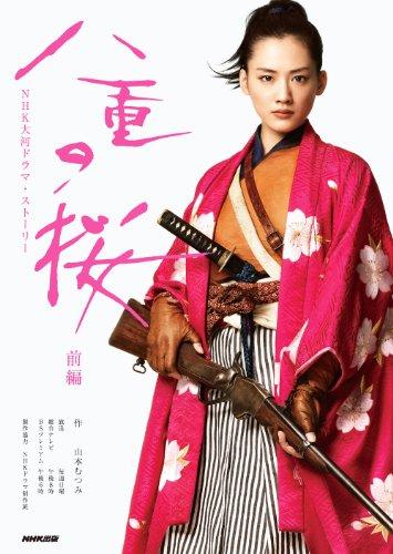 『八重の桜』の動画を配信しているサービスはここ!