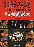 お好み焼たこ焼いか焼鉄板焼最新技術教本 (旭屋出版MOOK)