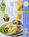 楽々夏ごよみレシピ 2015―夏の食材図鑑付き