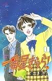 一番星きらら! 1 (Akita Comics)