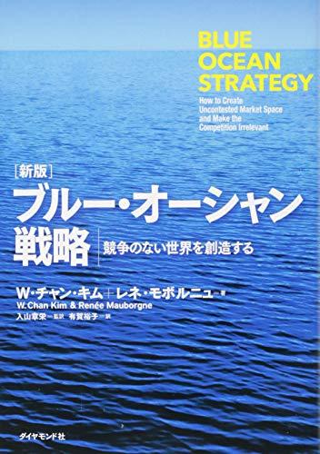 『ブルー・オーシャン戦略―――競争のない世界を創造する』