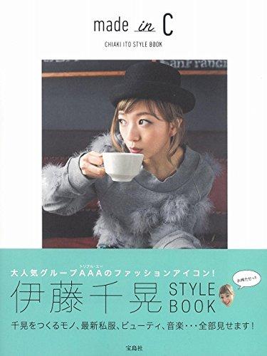 伊藤千晃スタイルブックmade in C