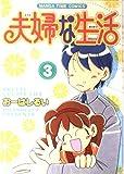 夫婦な生活 3 (まんがタイムコミックス)