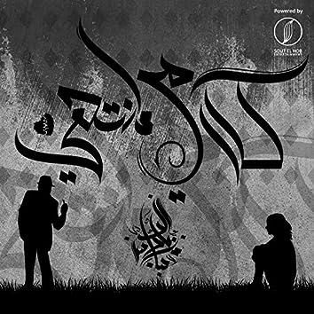 Kalamy Entaha (feat. Mai Mostafa)