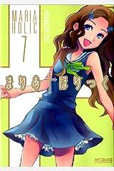 まりあ†ほりっく 7 (MFコミックス アライブシリーズ) Kindle版
