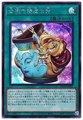 遊戯王 第11期 03弾 BLVO-JP065 金満で謙虚な壺【シークレットレア】