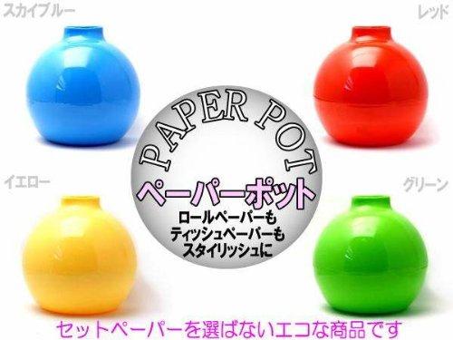 壷型 ペーパーポット テッシュケース トイレットペーパーホルダー グリーン