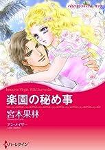 楽園の秘め事 (ハーレクインコミックス・キララ)