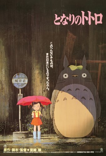 150-piece jigsaw puzzle Studio Ghibli Poster Collection My Neighbor Totoro mini puzzles (10x14.7cm)