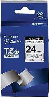 ブラザー工業 TZeテープ マットラミネートテープ(白地/黒字) 24mm TZe-M251