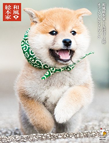 和風総本家 十九代目 豆助 オフィシャル フォトブックの詳細を見る