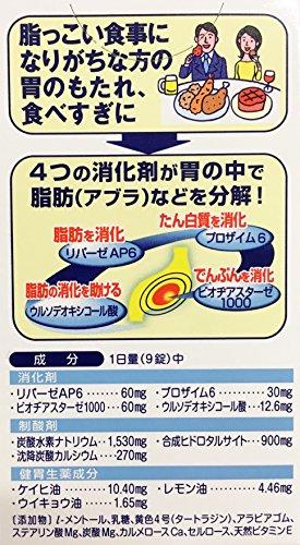 【第2類医薬品】太田胃散A<錠剤>120錠