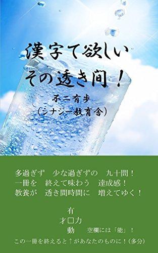 Kanjitehoshiisonosukima: Kanji Puzzle Brainteaser (Japanese Edition)
