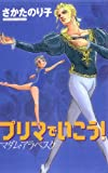 プリマでいこう! : 3 マダム・アラベスク (ジュールコミックス)