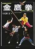 台湾振興社伝統武術 金鷹拳―中国南少林寺正統