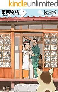 東京物語 1巻 表紙画像