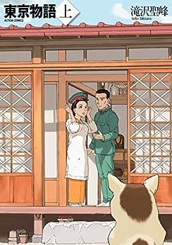 [滝沢聖峰]の東京物語 上 (アクションコミックス)