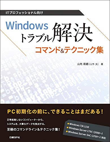 ITプロフェッショナル向け Windowsトラブル解決コマンド&テクニック集 (マイクロソフト関連書)