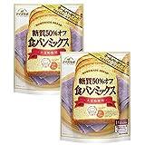 マルコメ ダイズラボ 糖質50%オフ 食パンミックス 【大豆粉使用】 290g×2個