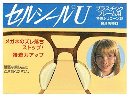 セルシールU 1ペア LLサイズ (鼻あて部分がプラスチックの場合メガネずり落ち防止)