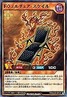 遊戯王カード ラッシュデュエル ドウェルチェア・スケイル(ノーマル) マキシマム超絶進化パック(RDMAX2)   効果モンスター 闇属性 海竜族 ノーマル
