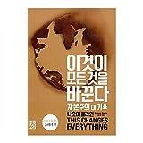 韓国書籍, 環境・生態問題/This Changes Every Thing 이것이 모든 것을 바꾼다 - 나오미 클라인/韓国より配送