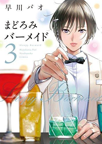まどろみバーメイド 3 (芳文社コミックス)