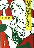 大冒険はおべんと持って (ハヤカワ文庫 JA234―みのりちゃんシリーズ)