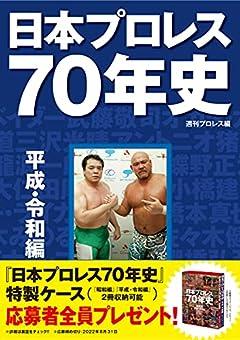 日本プロレス70年史 平成・令和編