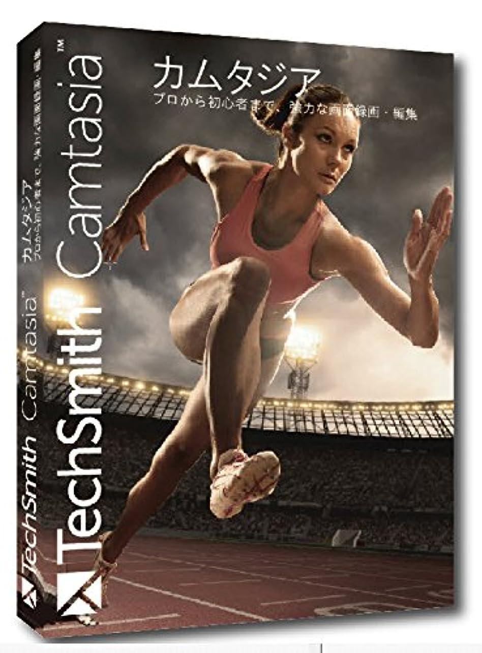 トラブル遅滞以下【新発売】楽々反転授業 TechSmith Camtasia 9 パッケージ 【教職員?学生向け】