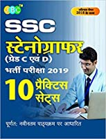 15 Practice Sets' SSC STENOGRAPHER (Grade C & D) Recruitment Exam 2019 Strictly on Latest Exam Pattern in Hindi
