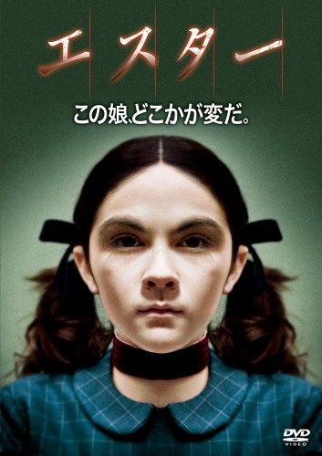 監督/ジャウム・コレット=セラ『エスター』