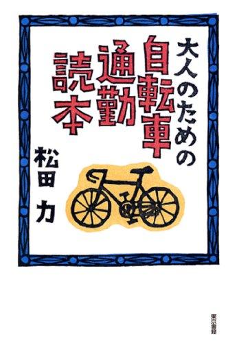 大人のための自転車通勤読本