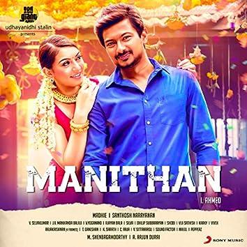 Manithan (Original Motion Picture Soundtrack)