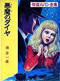 悪魔のダイヤ 怪盗ルパン全集 (26)