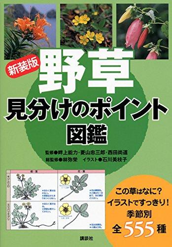 新装版 野草 見分けのポイント図鑑の詳細を見る