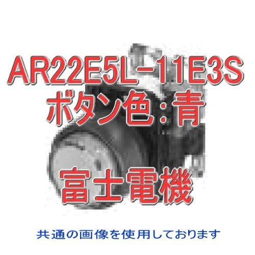 富士電機 照光押しボタンスイッチ AR・DR22シリーズ AR22E5L-11E3S 青 NN