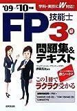 FP技能士3級問題集&テキスト〈'09→'10年版〉