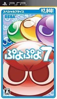 ぷよぷよ7 スペシャルプライス - PSP