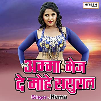Amma Bhej De Mohe Sasuraal (Hindi Song)